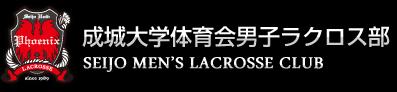 成城大学体育会男子ラクロス部